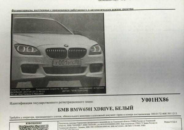 Пример письма с номером автомобиля о наличии штрафа