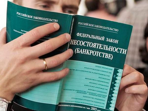 Банкротство – законная процедура и контролируется нормативными актами