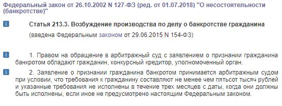 Статья 213.3. Возбуждение производства по делу о банкротстве гражданина