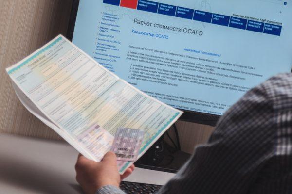 Как сделать электронный полис ОСАГО через интернет