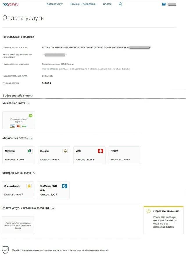 На портале появляется описание вариантов оплаты с комиссиями
