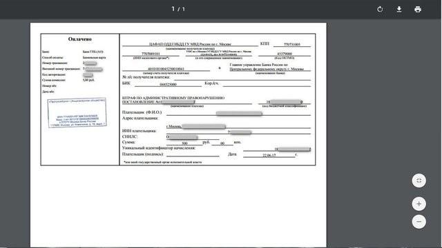 Чек об оплате штрафа в бумажном виде может понадобиться для обжалования