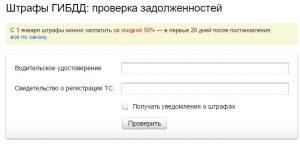Яндекс предлагает погасить штрафы непосредственно в сервисе