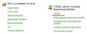 Раздел ГИБДД сформирован для погашения задолженности в системе Яндекс