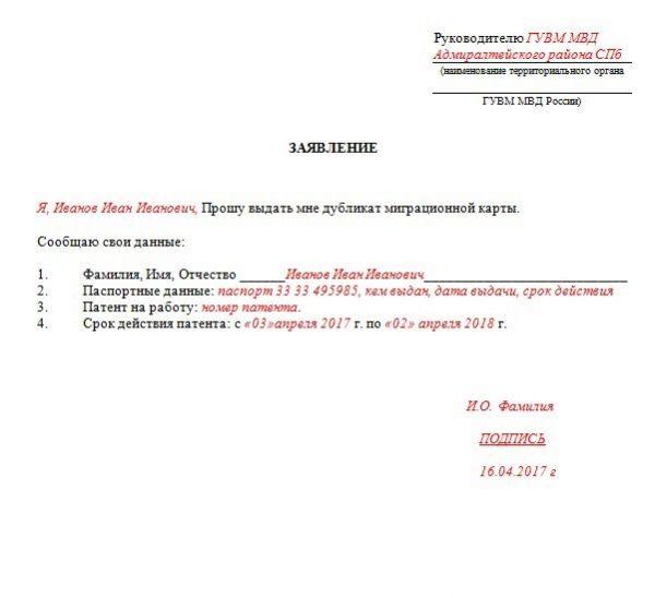 Прошение о получении дубликата документа