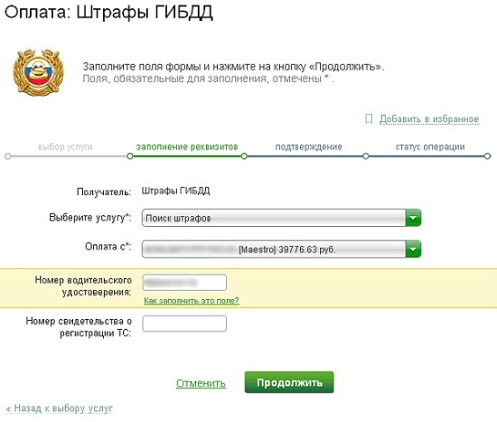 Информация для оплаты штрафов госавтоинспекции поступает в автоматическом режиме