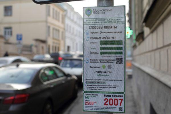 Система парковочных мест оборудована указателями