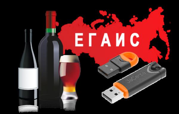 ЕГАИС - единая государственная автоматизированная информационная система учета объема производства и оборота этилового спирта, алкогольной и спиртсодержащей продукции. С помощью неё государство контролирует рынок алкогольной продукции