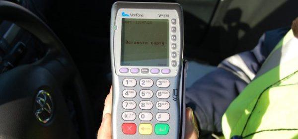 Перевести полную сумму штрафа можно при помощи специального устройства, которое находится у инспектора