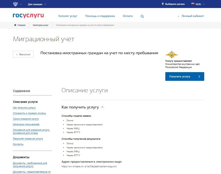 Онлайн-сервис помогает в постановке на учет