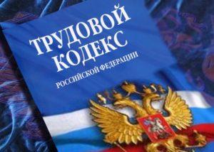 Законодательство РФ устанавливает формат праздников и выходных