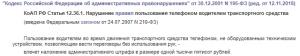 КоАП РФ Статья 12.36.1. Нарушение правил пользования телефоном водителем транспортного средства