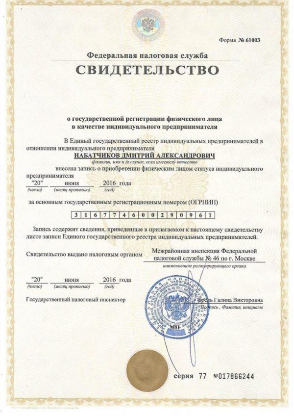 Регистрация ип страховка регистрация ооо с 2 учредителями образцы документов