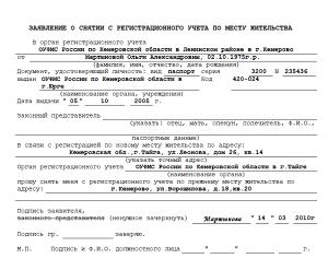 Образец заполнения заявления о снятии с регистрационного учета по месту жительства