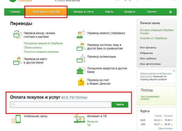 Оплата пошлины через сбербанк онлайн происходит по аналогии с терминалами оплаты