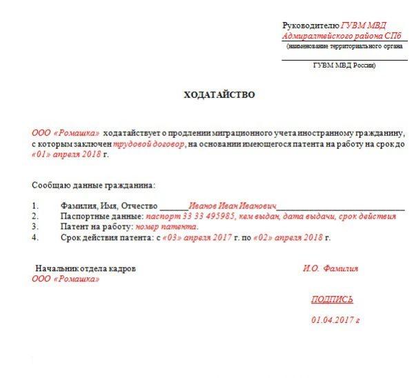 Прошение о выдаче продленного документа