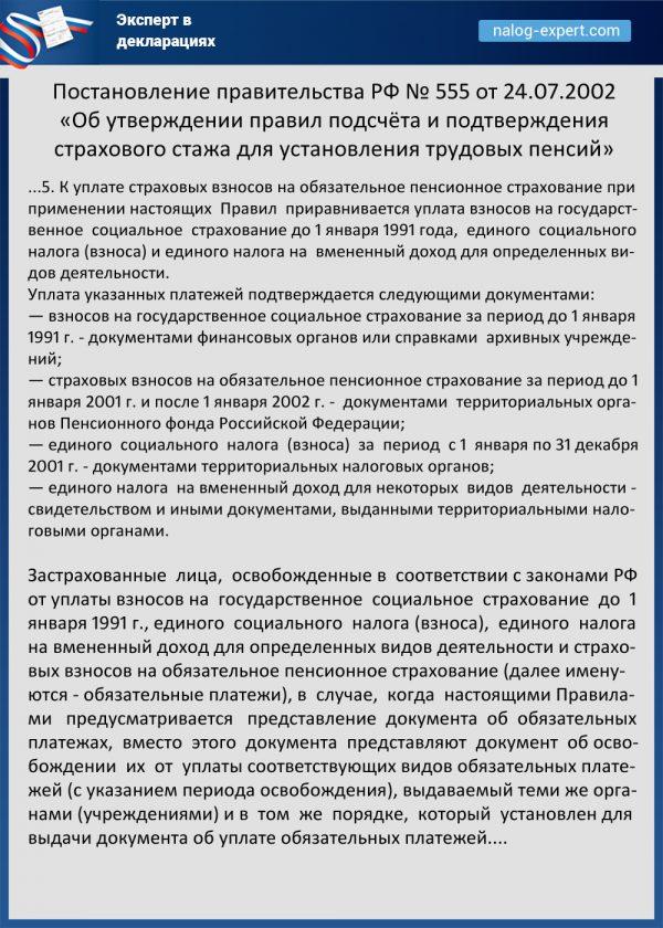 Пункт 5 Постановления правительства РФ № 555 от 24.07.2002