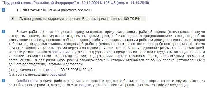 ТК РФ Статья 100. Режим рабочего времени