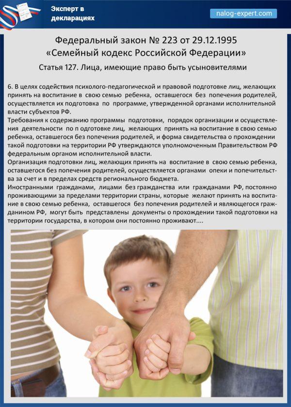 Статья 127. Лица. имеющие право быть усыновителями (ФЗ- №223)