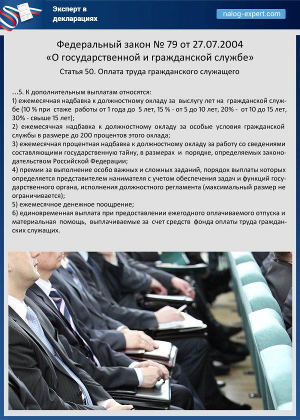 Статья 50. Оплата труда государственного служащего (ФЗ-№ 79)