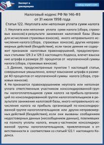 Статья 122. Неуплата или неполная уплата сумм налога, сбора, страховых взносов (ФЗ-№ 146)