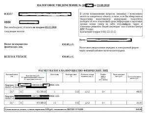 Так выглядит электронное налоговое уведомление с формулами расчёта фискального сбора