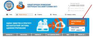 Так выглядит начало процесса электронной регистрации онлайн-кассы
