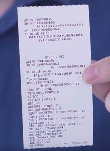 Так выглядит карточка регистрации ККТ