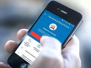 Мобильные приложения помогают заявителям в получении пенсий