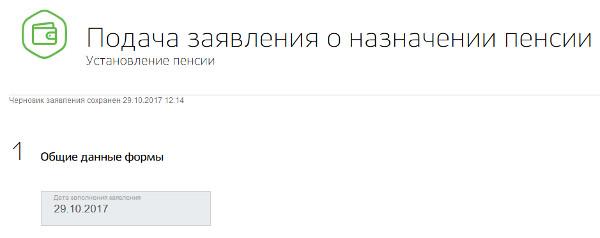 Указание даты подачи заявления