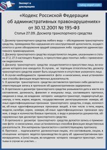 Статья 27.09. Досмотр транспортного средства (ФЗ № 195)