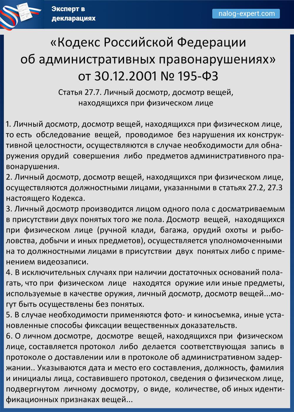 Статья 27.7. Личный досмотр, досмотр вещей, находящихся при физическом лице (ФЗ № 195)